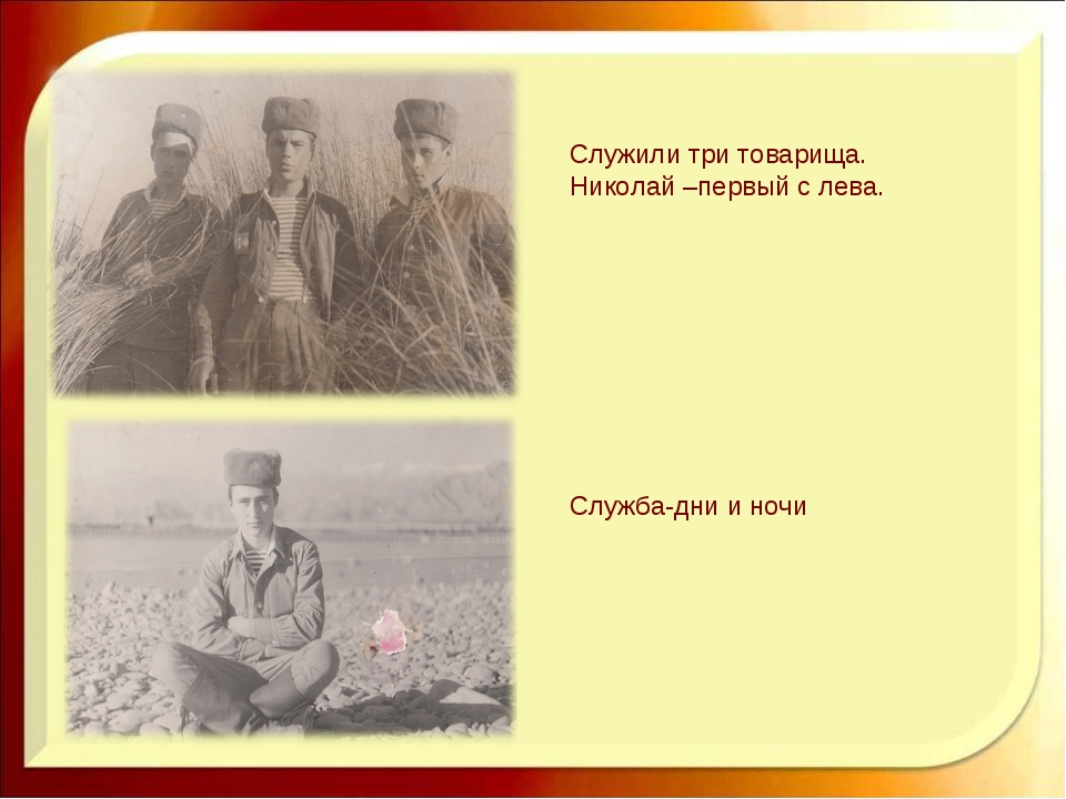 Служили три товарища. Николай –первый с лева. Служба-дни и ночи