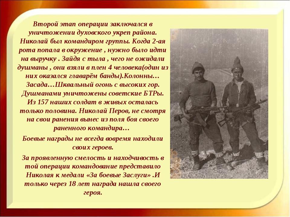 Второй этап операции заключался в уничтожении духовского укреп района. Никола...