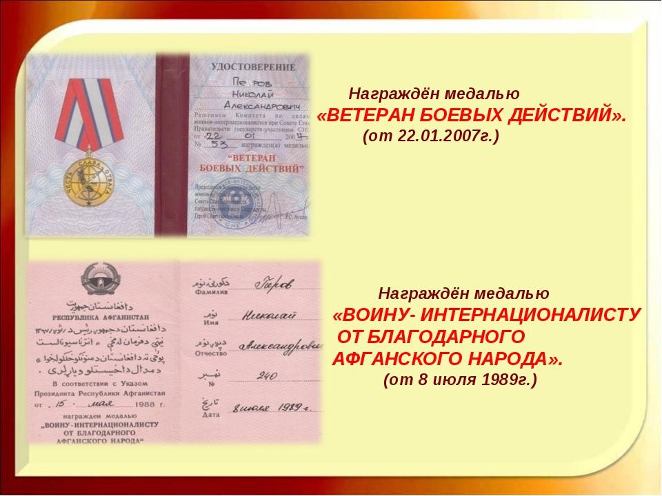 Награждён медалью «ВЕТЕРАН БОЕВЫХ ДЕЙСТВИЙ». (от 22.01.2007г.) Награждён мед...