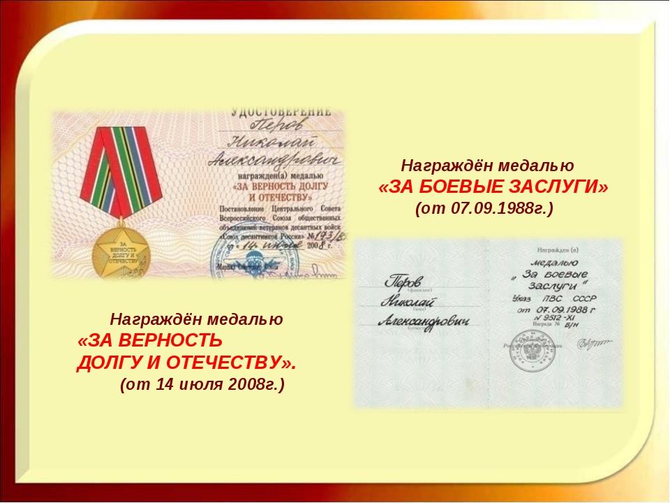 Награждён медалью «ЗА ВЕРНОСТЬ ДОЛГУ И ОТЕЧЕСТВУ». (от 14 июля 2008г.) Награ...