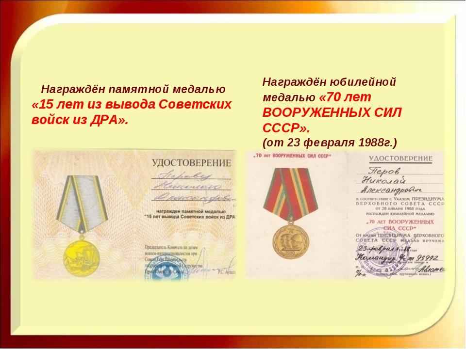 Награждён памятной медалью «15 лет из вывода Советских войск из ДРА». Награж...