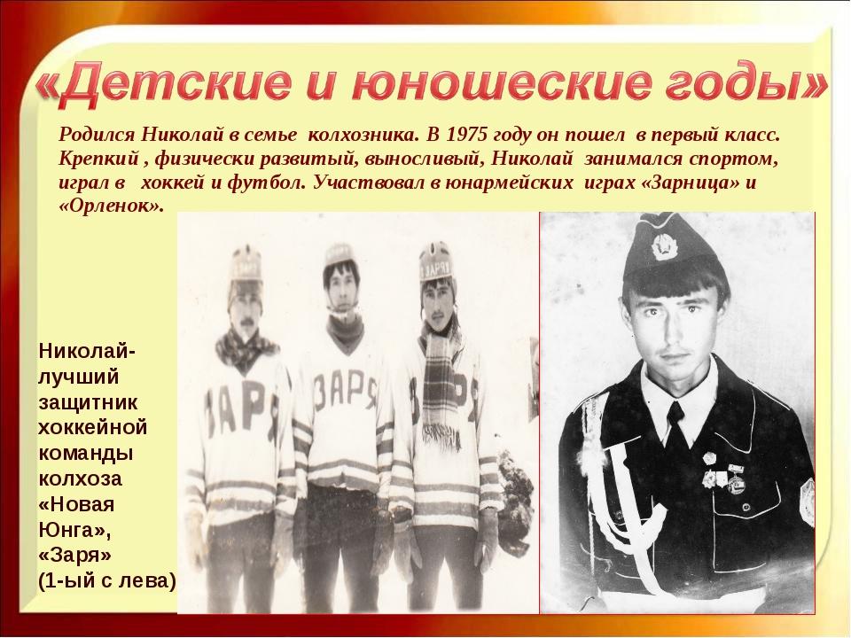Родился Николай в семье колхозника. В 1975 году он пошел в первый класс. Креп...