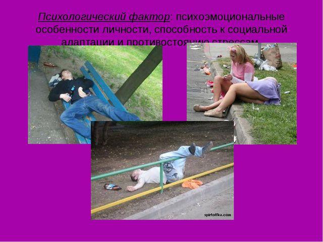 Психологический фактор: психоэмоциональные особенности личности, способность...