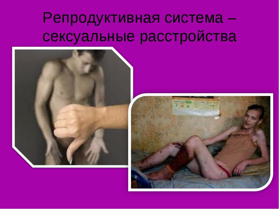 Репродуктивная система – сексуальные расстройства