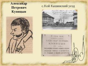 Александр Петрович Куницын с.Кой Кашинский уезд