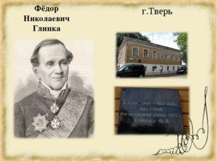 Фёдор Николаевич Глинка г.Тверь