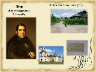 Пётр Александрович Плетнёв с. Теблеши Бежецкий уезд