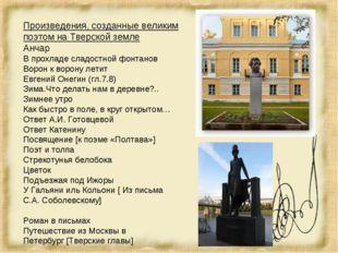 Произведения, созданные великим поэтом на Тверской земле Анчар В прохладе сла