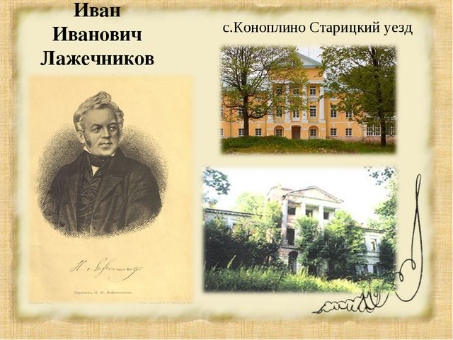 Иван Иванович Лажечников с.Коноплино Старицкий уезд