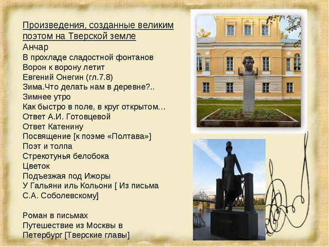 Произведения, созданные великим поэтом на Тверской земле Анчар В прохладе сла...