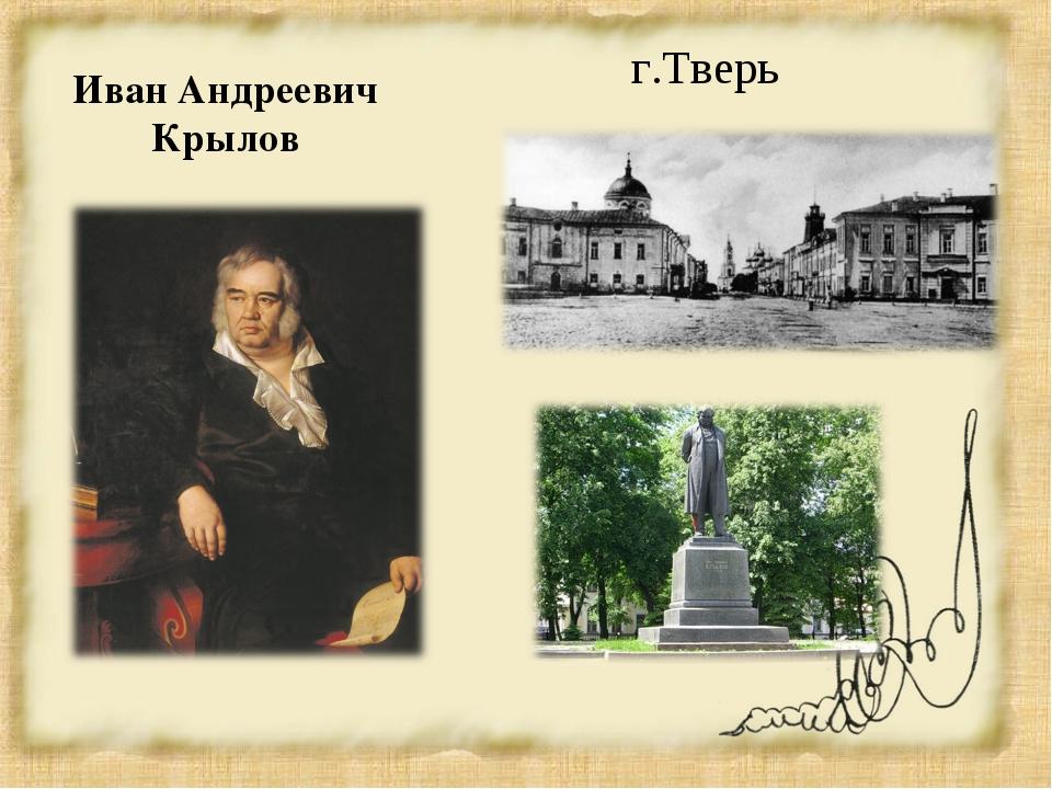 Иван Андреевич Крылов г.Тверь