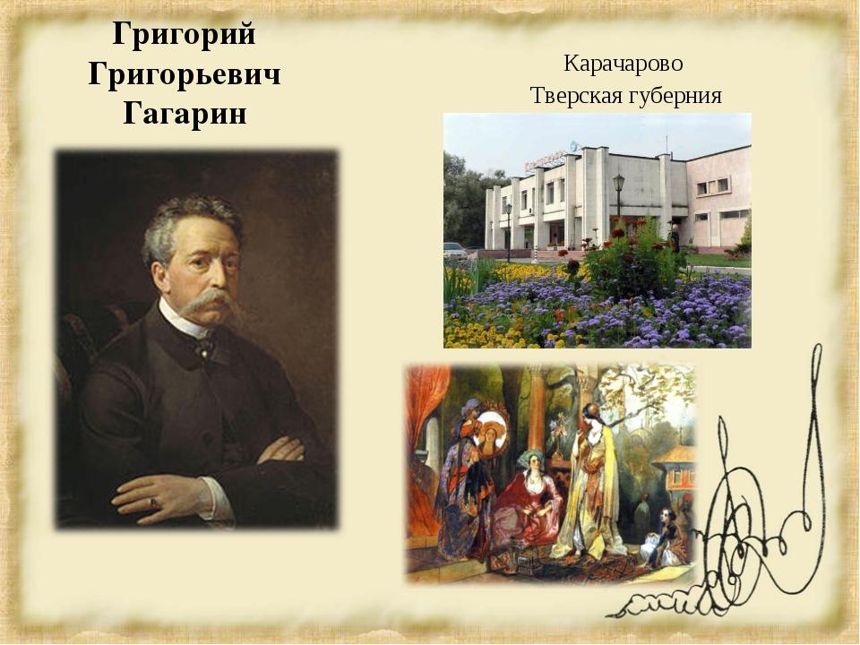Григорий Григорьевич Гагарин Карачарово Тверская губерния