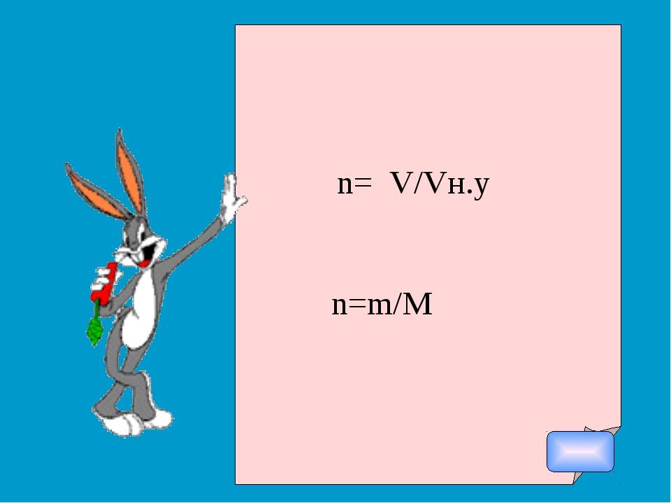 n= V/Vн.у n=m/M