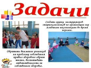 Создать группу инструкторов-старшеклассников по организации игр с младшими шк