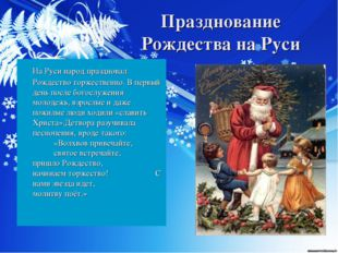 Празднование Рождества на Руси На Руси народ праздновал Рождество торжествен