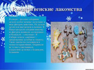 Рождественские лакомства В северо – русских губерниях делали особое печенье