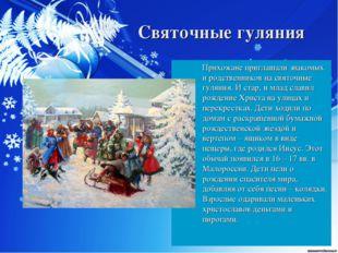Святочные гуляния Прихожане приглашали знакомых и родственников на святочные