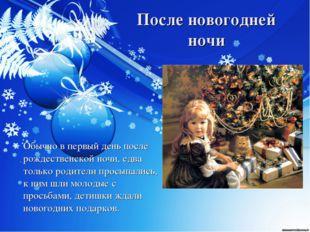 После новогодней ночи Обычно в первый день после рождественской ночи, едва т
