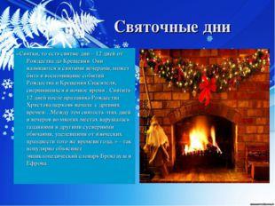Святочные дни «Святки, то есть святые дни – 12 дней от Рождества до Крещения.