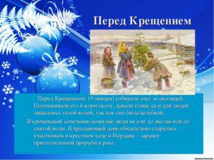 Перед Крещением Перед Крещением( 19 января) собирали снег за околицей. Подм