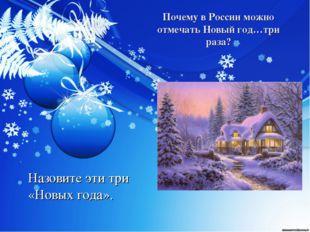 Почему в России можно отмечать Новый год…три раза? Назовите эти три «Новых