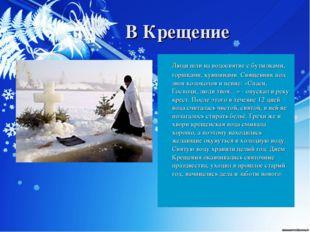 В Крещение Люди шли на водосвятие с бутылками, горшками, кувшинами. Священни