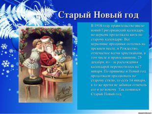 Старый Новый год В 1918 году правительство ввело новый Григорианский календа