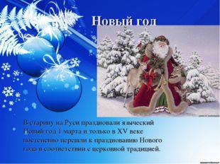 Новый год В старину на Руси праздновали языческий Новый год 1 марта и только
