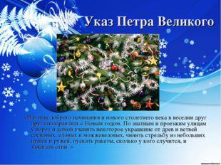 Указ Петра Великого «И в знак доброго начинания и нового столетнего века в ве
