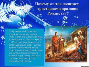 Почему же так почитаем христианами праздник Рождества? В эту ночь в небе заж