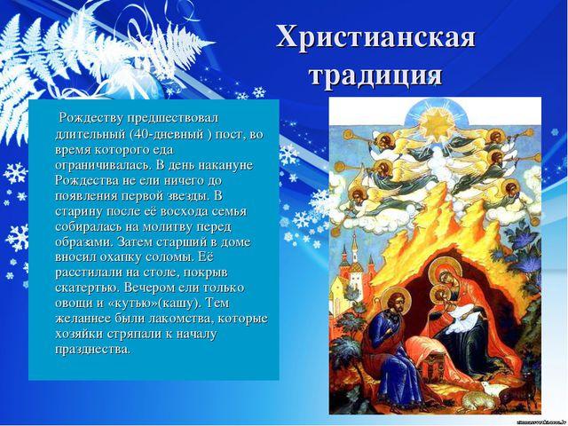 Христианская традиция  Рождеству предшествовал длительный (40-дневный ) пост...