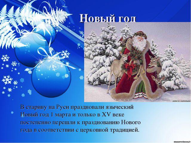 Новый год В старину на Руси праздновали языческий Новый год 1 марта и только...