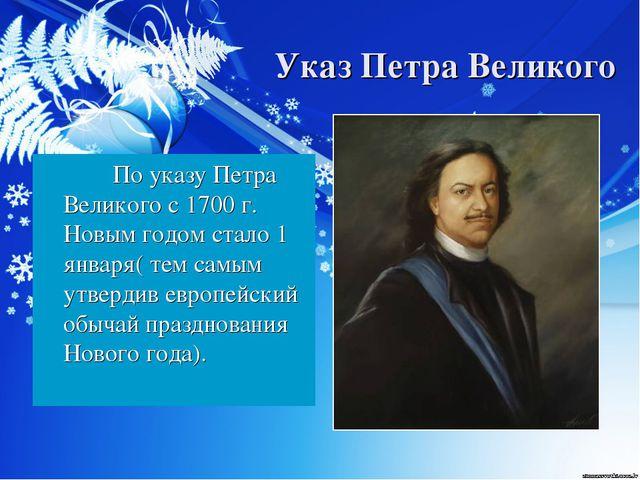 Указ Петра Великого  По указу Петра Великого с 1700 г. Новым годом стало 1 я...