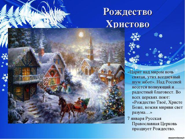 Рождество Христово «Царит над миром ночь святая, утих вседневный шум забот»....