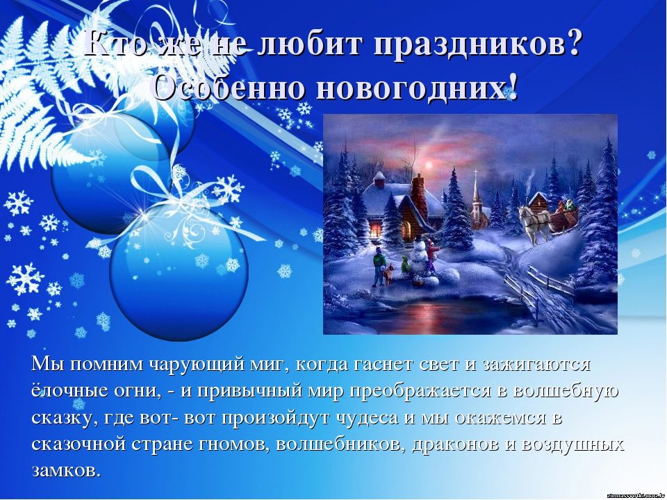 Кто же не любит праздников? Особенно новогодних! Мы помним чарующий миг, ког...