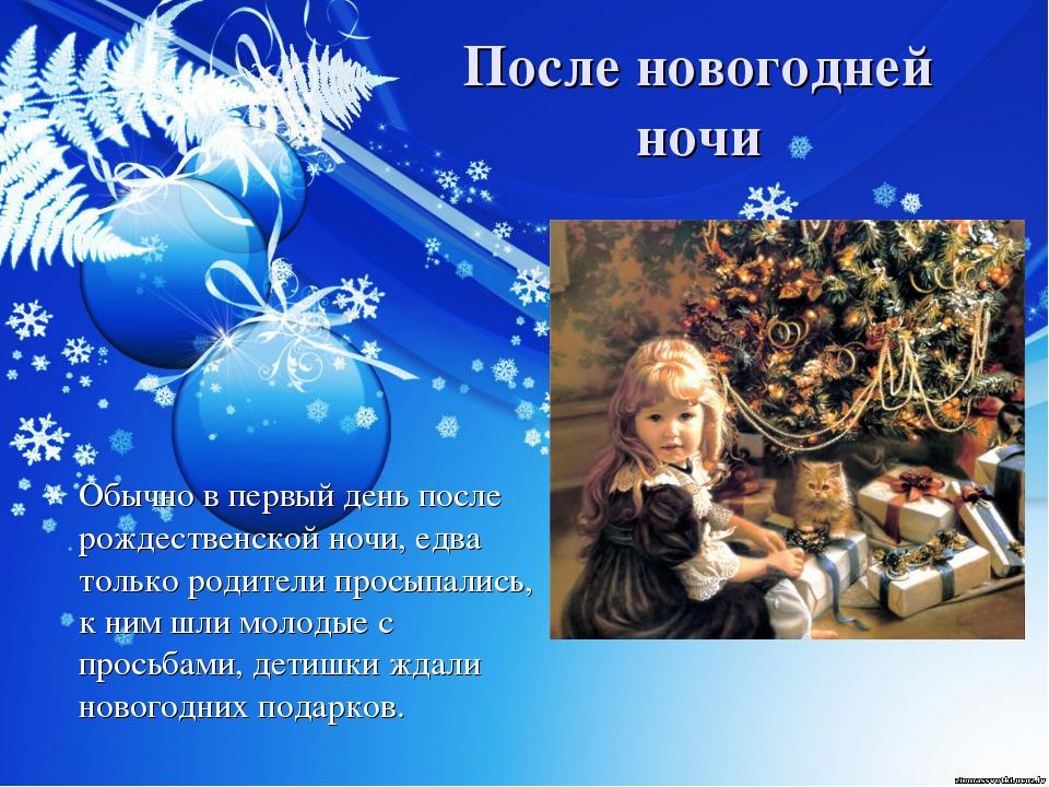 После новогодней ночи Обычно в первый день после рождественской ночи, едва т...