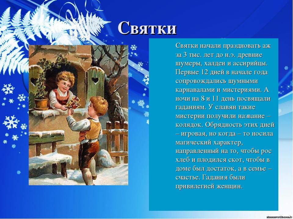 Святки Святки начали праздновать аж за 3 тыс. лет до н.э. древние шумеры, ха...