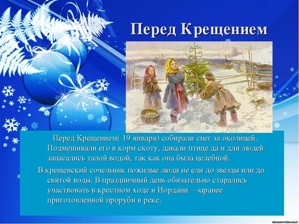 Перед Крещением Перед Крещением( 19 января) собирали снег за околицей. Подм...