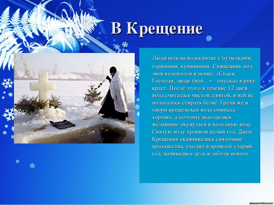 В Крещение Люди шли на водосвятие с бутылками, горшками, кувшинами. Священни...