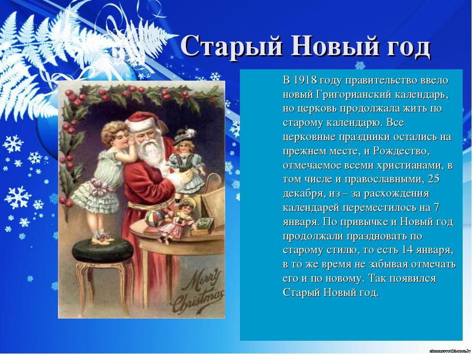 Старый Новый год В 1918 году правительство ввело новый Григорианский календа...