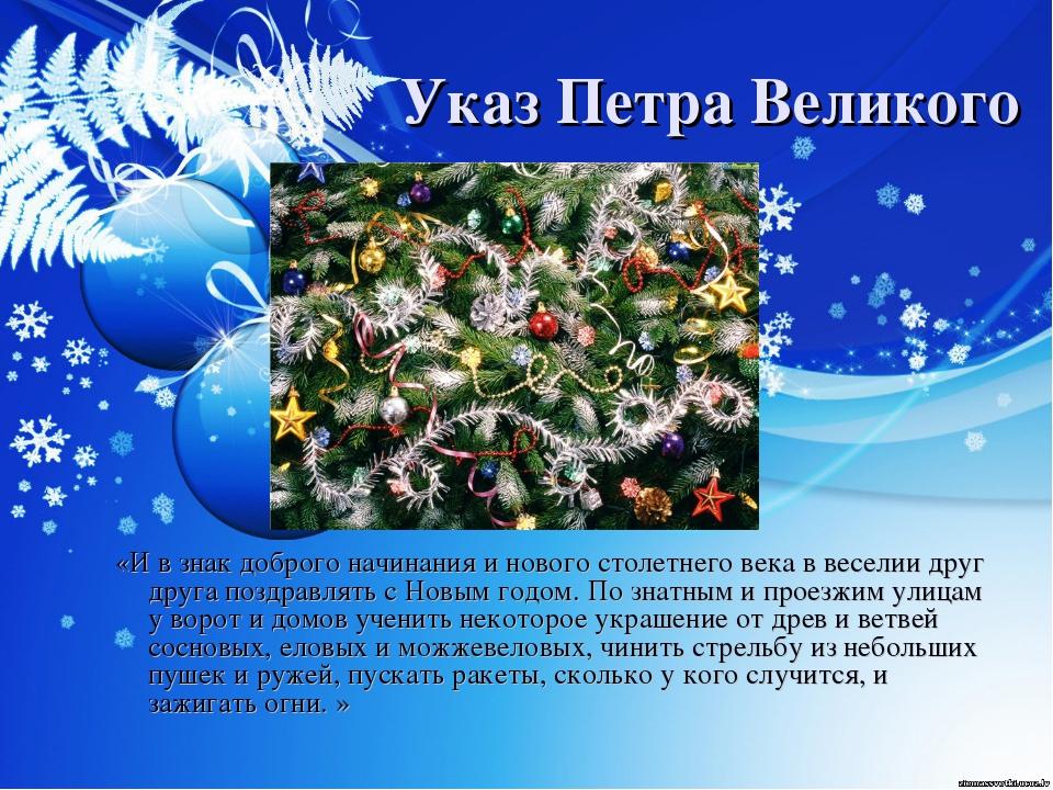 Указ Петра Великого «И в знак доброго начинания и нового столетнего века в ве...