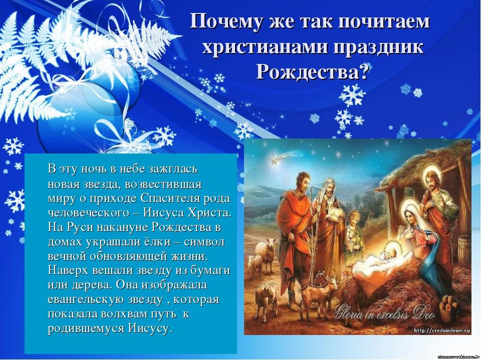 Почему же так почитаем христианами праздник Рождества? В эту ночь в небе заж...