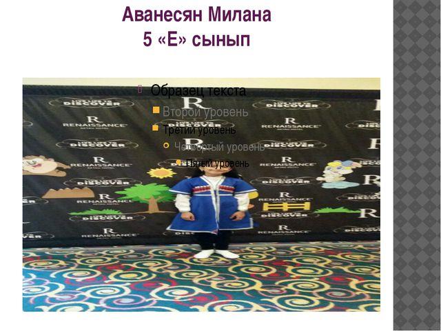 Аванесян Милана 5 «Е» сынып