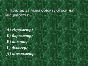 А) гігрометр; Б) барометр; В) компас; Г) флюгер; Д) анемометр.