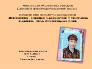 Муниципальное образовательное учреждение Ковернинская средняя общеобразовател