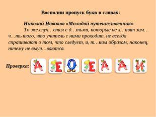 Восполни пропуск букв в словах: Николай Новиков «Молодой путешественник» То