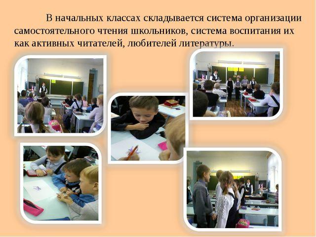 В начальных классах складывается система организации самостоятельного чтения...