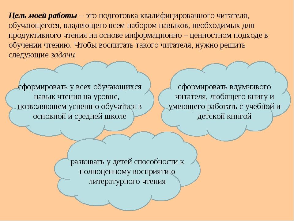 Цель моей работы – это подготовка квалифицированного читателя, обучающегося,...