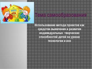 Тема самообразования Использование метода проектов как средства выявления и р