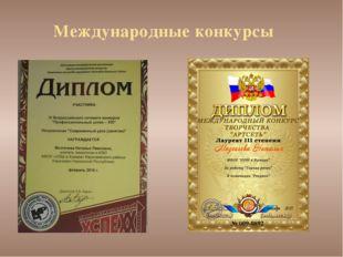 Международные конкурсы